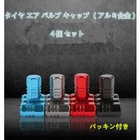 【送料無料】タイヤ エア バルブ キャップ 4個 セットアルミ合金パッキン付き  車 バイク ドレスアップ パーツ