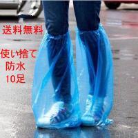 送料無料 ビニール シューズカバー 防水 使い捨て 靴カバー 雨用 ロング 10足入り