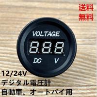 【送料無料】車、オートバイ用電圧計 12V 24V 防水 LED デジタル表示 電圧計 (レッド&ブルー)