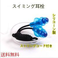 【送料無料】水泳 スイミング耳栓 耳保護プラグ ストリングコード付きシリコーン