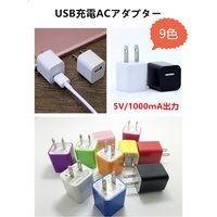 送料無料 ACアダプター 充電 家庭用 コンセント  iphone ipod スマートフォン1個 ブラックイエローブルーカラーバリエーション