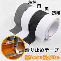 【送料無料】滑り止めテープ 室内・浴槽・階段 用(幅50mm × 長さ5m)