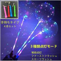 【素材】ラテックス LED 【サイズ】風船:空気入れる前に直径20cm、空気入れる後約40cm   ...