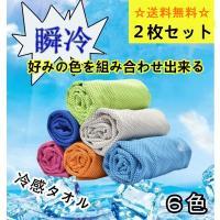 送料無料  冷感タオル  スポーツタオル超冷感・吸汗・速乾 瞬冷 熱中症対策お買い得な2枚セットお好みの色自分で組み合わせ