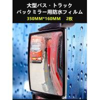 送料無料 トラックバックミラー防水フィルム透明 汎用型視界確保 防水雨除け 曇り止め アンチグレア 撥水多機能350MM*160MM2枚