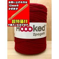 新色追加 DMC フックドゥ ズパゲッティ Hoooked Zpagetti 単色 再生糸 120m...