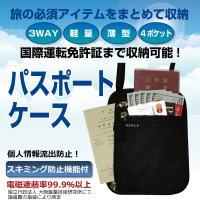 旅に必要な貴重品をコンパクトに収納可能。 パスポートはカバーを付けた状態で、国際運転免許証も収納でき...
