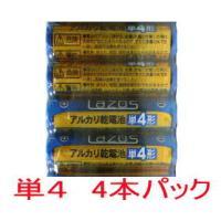 アルカリ単四電池4本パック T4X4P-AW