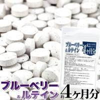 ブルーベリー&ルテインサプリ約4ヵ月分 120粒 ■名称:ビタミンA含有食品 ■原材料名:ブルーベリ...