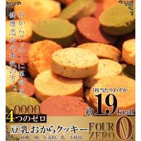 フォーゼロ ZERO 豆乳おからクッキー 1kg 【訳あり】送料無料■名称:焼菓子■原材料名:還元麦...