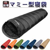 【送料無料】[HAWK GEAR(ホークギア)] -15度耐寒 マミー型 寝袋 シュラフ 高性能モデル 防水加工済