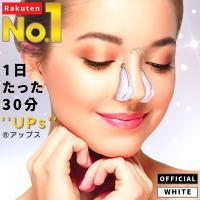 ノーズクリップ 鼻プチ 鼻高くするグッズ 鼻クリップ 鼻を高くする器具 鼻 グッズ 鼻 高くする ホワイト
