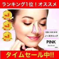 ノーズクリップ 鼻プチ 鼻高くするグッズ 鼻クリップ 鼻を高くする器具 鼻 グッズ 鼻 高くする ピンク
