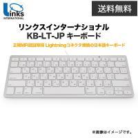 正規MFi認証取得 Lightningコネクタ接続の日本語キーボード  KB-LT-JPは、正規MF...