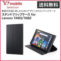 Lenovo TAB3の大画面で、動画を快適に楽しむためにデザインされたフリップケース  【角度調整...