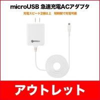 microUSB搭載のスマートフォンなどに対応したハイスピードACアダプタ。 従来の2倍以上*のスピ...