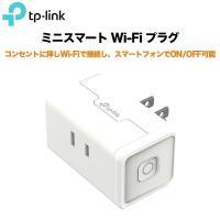 コンセントに挿しWi-Fiで接続し、スマートフォンでON/OFF可能  HS105の主な特徴 (1)...