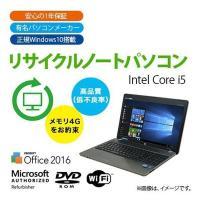 【安心の1年保証】正規Windows10搭載/有名パソコンメーカーを採用した激安リサイクルパソコン(...