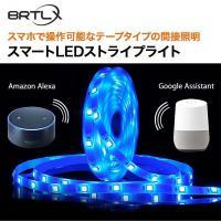■スマホで操作可能な間接照明用のLEDテープライト  【Amazon Echo/Google Hom...