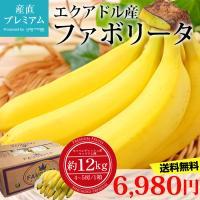大田市場のバナナのプロ達が自信をもって奨めるのがファボリータ・ブランド、エクアドル産のバナナです。 ...