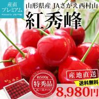 果肉はクリーム色でややかたく、比較的日持ちするほうです。 佐藤錦より大玉で甘味が強く、はじけるような...