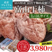 富山干柿は大粒の三社柿で丹念に作られた富山名産の干柿。 硬すぎず軟らかすぎず、適度な歯ごたえがあるの...