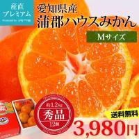 愛知県蒲郡の温室みかんです。 剥きやすく、食べやすく、とても甘く美味しい上品なみかんです。  【みか...
