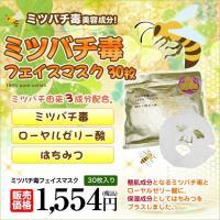ミツバチ毒フェイスマスク マスク 蜜蜂 みつばち フェイスマスク ローションマスク フェイスパック ...