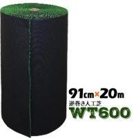 人工芝 WT-600 逆巻 91cm幅×20m