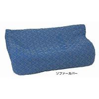 ソファーカバー3人掛用 5枚 ソファーの形状に合わせた巾着型カバー|yojo
