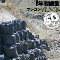 耐候性フレキシブル コンテナ バッグ 丸型 フレコンバック AS-002 BLACK 1年耐候 50袋 大型土のう袋 コンテナバッグ トン袋 トンバッグ yojo