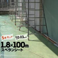 九州美包 スベランシート 0.03mm×1800mm×100m 5本 養生シート 床養生シート 屋根養生シート ベランダ 養生|yojo