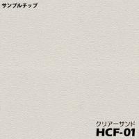 タペシート HCF-01 クリアーサンド 幅 1200mm 長さ 1m ガラスフィルム すりガラス 目隠し 曇りガラス フィルム 窓 装飾 ウィンドーフィルム|yojo|02