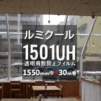 ルミクール 透明飛散防止タイプ 1501UH 1550mm×30m ガラスフィルム 窓フィルム|yojo