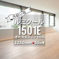 ルミクール 外貼り用 1501E 1250mm×50m ガラスフィルム 窓フィルム yojo