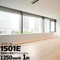 ガラスフィルム ルミクール 外貼り用 1501E 幅 1250mm 長さ 1m 窓ガラス ウィンドーフィルム|yojo