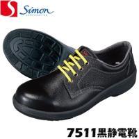 シモン 安全靴・作業靴 7511 黒静電靴 除電 静電安全靴 yojo