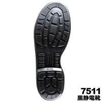 シモン 安全靴・作業靴 7511 黒静電靴 除電 静電安全靴 yojo 02