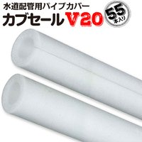 カブセールV20:内径26mm×外径46mm×10mm厚 長さ2M 55本 配管カバー パイプカバー|yojo