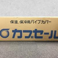 カブセールV20:内径26mm×外径46mm×10mm厚 長さ2M 55本 配管カバー パイプカバー|yojo|06