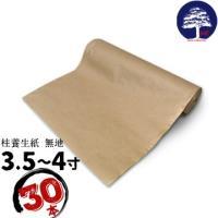 柱養生紙 3.5〜4寸用 「無地」 30本 養生材 柱の保護に|yojo