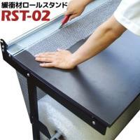 緩衝材ロールスタンド RST-02 1台 エアキャップカッター台 作業台 エアパッキン エアーキャップ カット 梱包作業|yojo