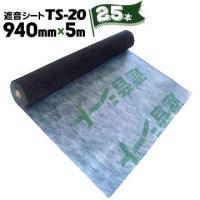 TAIHO 遮音シート 住宅用壁下地材 TS-20 25本 厚み2.0mm 940mm×5m 防音建材 防音 壁 防音シート yojo