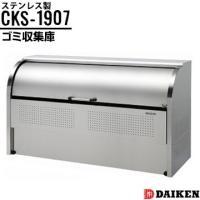 ダイケン クリーンストッカー CKS-1907 横1950×高さ1160×奥行750mm ゴミ収集庫 ステンレス製 仕切りなし|yojo