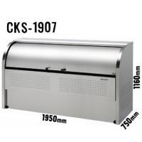 ダイケン クリーンストッカー CKS-1907 横1950×高さ1160×奥行750mm ゴミ収集庫 ステンレス製 仕切りなし|yojo|02