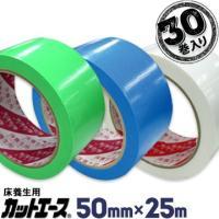 光洋化学 養生テープ カットエース 50mm×25m 30巻 FG 緑/FB 青/FW 白 まとめ買い|yojo