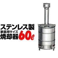 ステンレス焼却器 60L(1ケ/セット)送料無料。焼却炉ゴミ家庭用簡易缶無煙ごみダイトー小型耐用年数