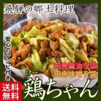 鶏ちゃん(ケーチャン)味噌・醤油セット各5袋 送料無料