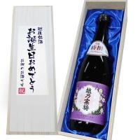 【お誕生日おめでとうラベル】越乃寒梅 特撰 720ml×1本 桐箱入り 還暦祝い 越乃寒梅 石本酒造 日本酒 吟醸 木箱