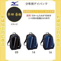 【名入れ無料】 野球 リュック ジュニア バット収納 ミズノ 少年用デイパック(1fjd6025)